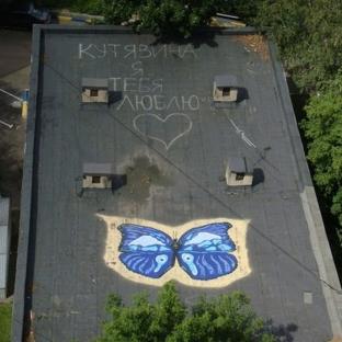 Поздравление на асфальте Бабочка