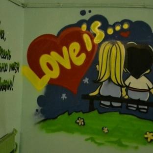Поздравление в подъезде Love is...